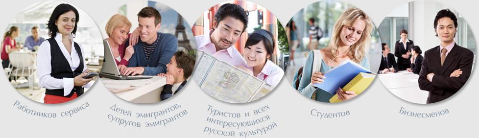 Пройти курсы преподавания русского